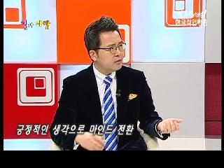긍정의 성공전략 송진구 교수