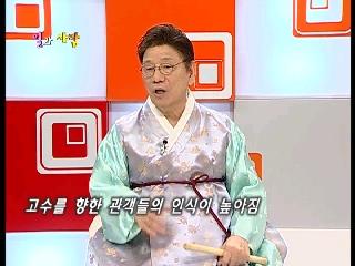 무형문화재 정화영 고수