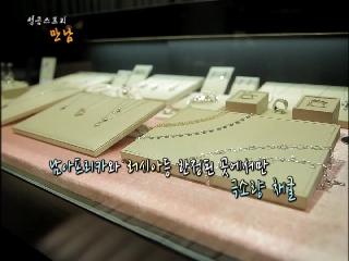 한국 주얼리의 위상을 드높이다