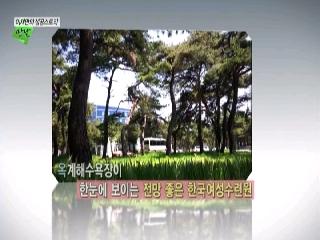 세계를 향해 열린 여성교육문화공간 신주호 한국여성수련원 원장