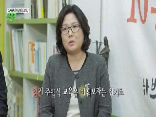 부모와 자녀가 함께 성장하는 교육, 하브루타 전성수, 김금선