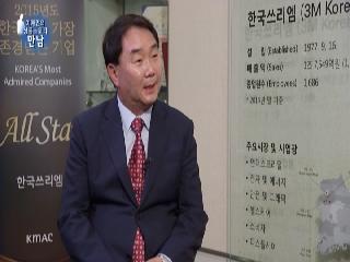 존경받는 글로벌 기업의 길 정병국 한국3M 사장