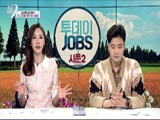 투데이 JOBS 시즌2 385