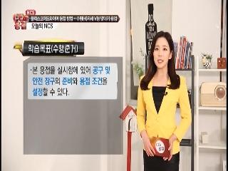 NCS직무특강