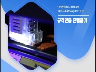 NCS 3D 프린터 개발