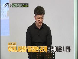 강의쇼 청산유수_730회