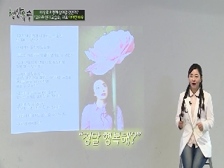강의쇼 청산유수_734회