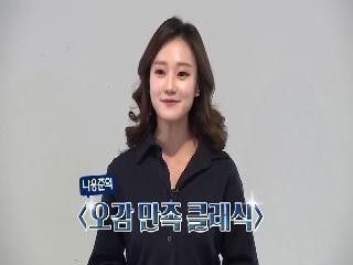 강의쇼 청산유수_737회