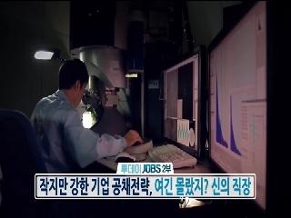 투데이 JOBS 178
