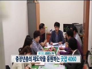 투데이 JOBS 181