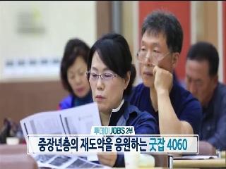 투데이 JOBS                     1부,2부,3부 210회
