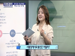 자따공인 139회