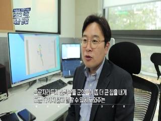 직업방송 10주년 특집 일상의 혁명 4차 산업 8회
