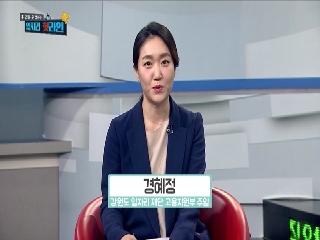 일자리 핫라인 시즌2 47회