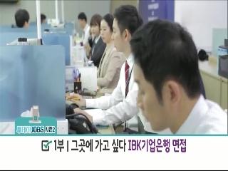 투데이 JOBS 시즌2 263