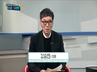 일자리 핫라인 시즌2 53회
