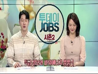 투데이 JOBS 시즌2 266