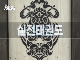 현장JOB치기 4회