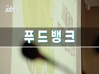 현장JOB치기 16회