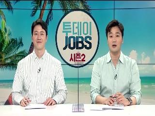투데이 JOBS 시즌2 366