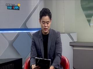 일자리 핫라인 시즌2 75회