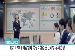 투데이 JOBS 시즌2 387