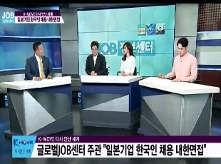일본기업 한국인 채용 내한면접