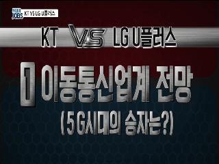 통신사 공채 배틀, KT VS LG U+